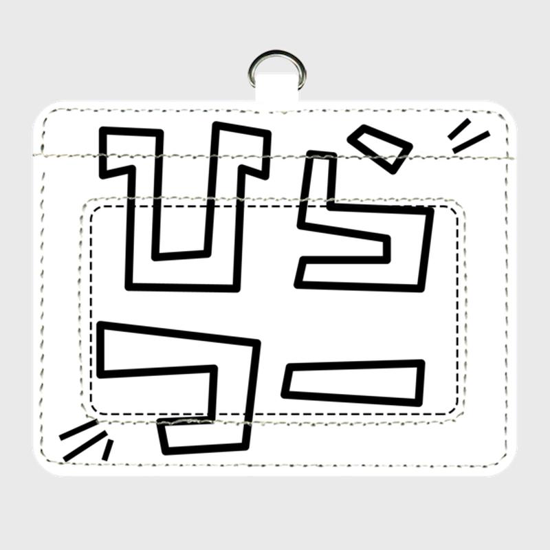 「ひらつー ロゴ」パスケース