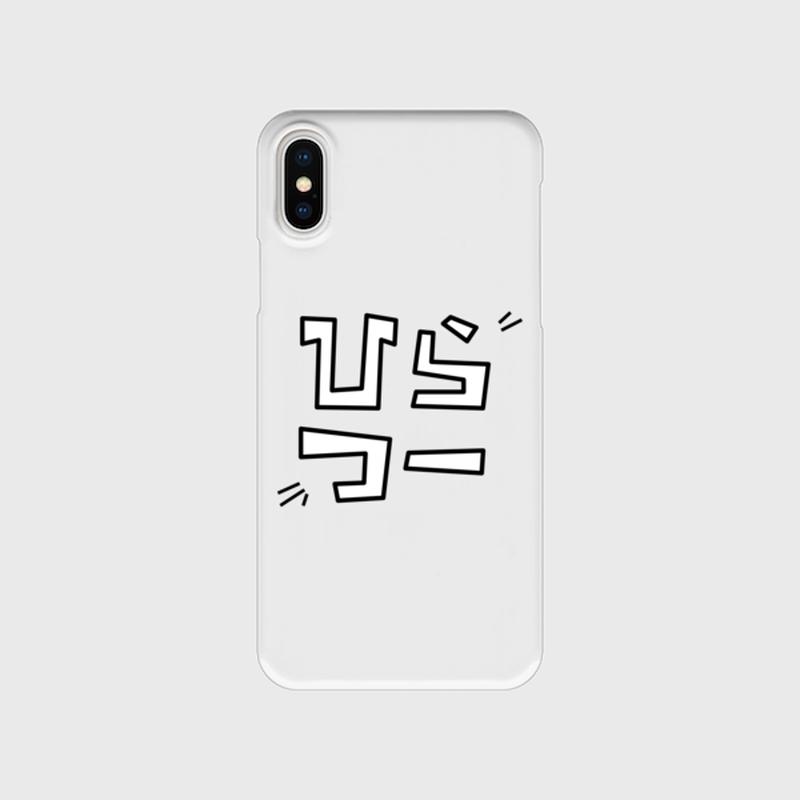 「ひらつー ロゴ」透明スマホケース【大】