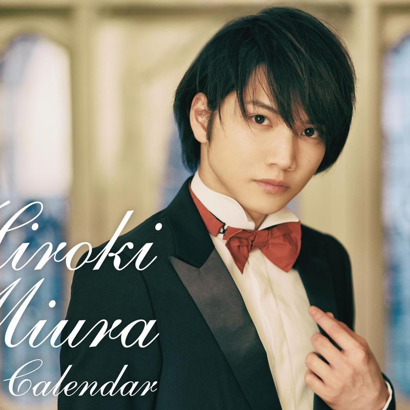 【数量限定】三浦宏規2019カレンダー(特典なし・通常版)