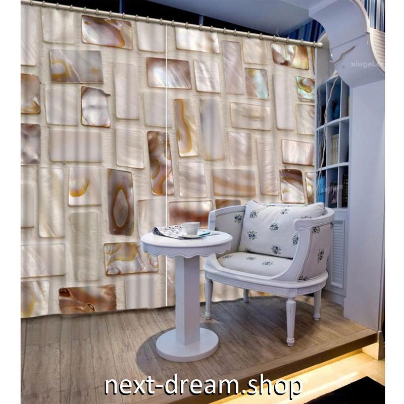 3D 遮光カーテン 203×213cm サイズ多数◎ シェルストーン 貝 DIY おしゃれ 模様替 リビング 子供部屋 サロン 店舗用  m01896