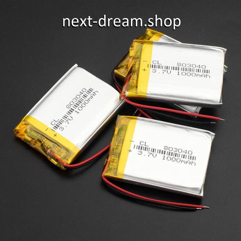 リチウムポリマー電池 充電式バッテリー 1000 mah  4個セット   新品送料込 m00282