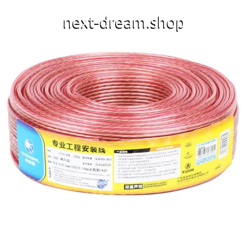 新品送料込 オーディオケーブル HIFI スピーカーワイヤー DIY 50Core 50メートル ピンク m00764