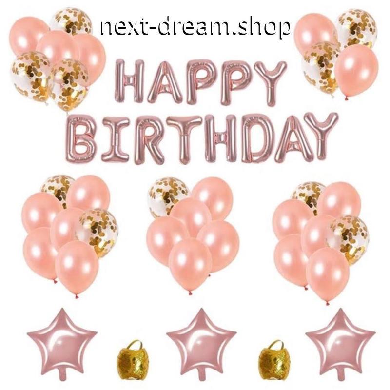 """デコレーション風船セット ロゴ """"HAPPY BIRTHDAY""""  誕生日おめでとう  飾り パーティ  ふうせん バルーン ヘリウム   m01248"""