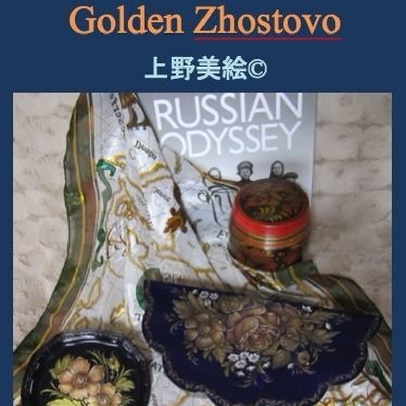 DVD No.9 Contenporary Golden Zhostovo コンポラリー・ゴールデンジョストボ 上野美絵©