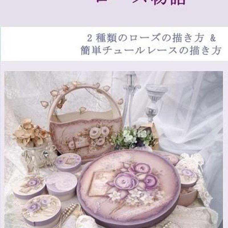 DVD No.006 Rose Legend ローズ物語 内田明美©