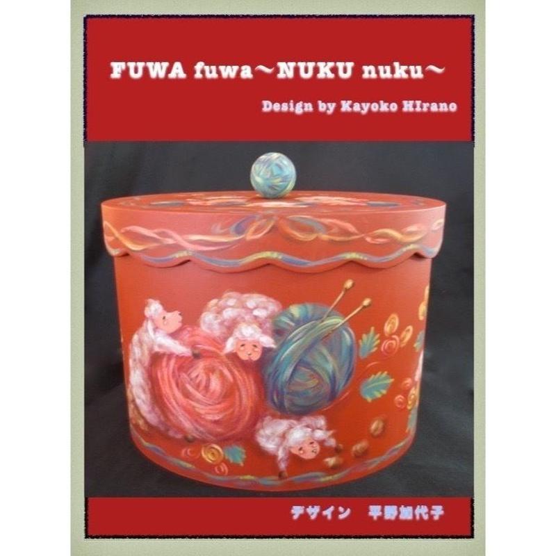 プリントアウト式パターン・パケット Kayoko Hirano©;FUWAfuwa〜NUKU nuku 〜;
