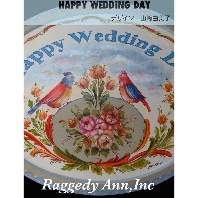 プリントアウト式 パターンパケットと素材のセット;Happy Wedding Day;