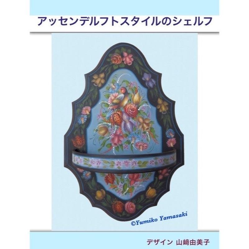 プリントアウト式 パケット;アッセンデルフトスタイルのシェルフ;