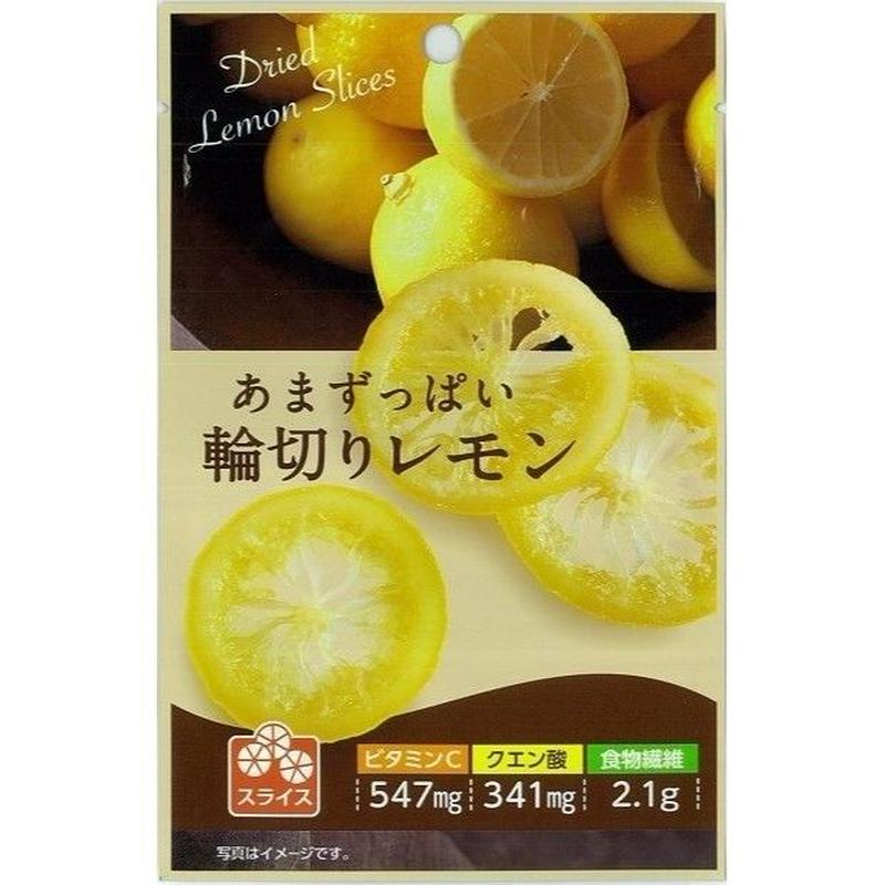 あまずっぱい輪切りレモン 24g×30入