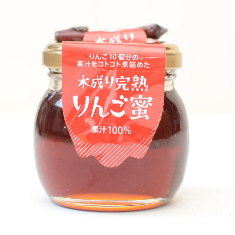 【おいしい大賞2015受賞】木成り完熟りんご蜜100g