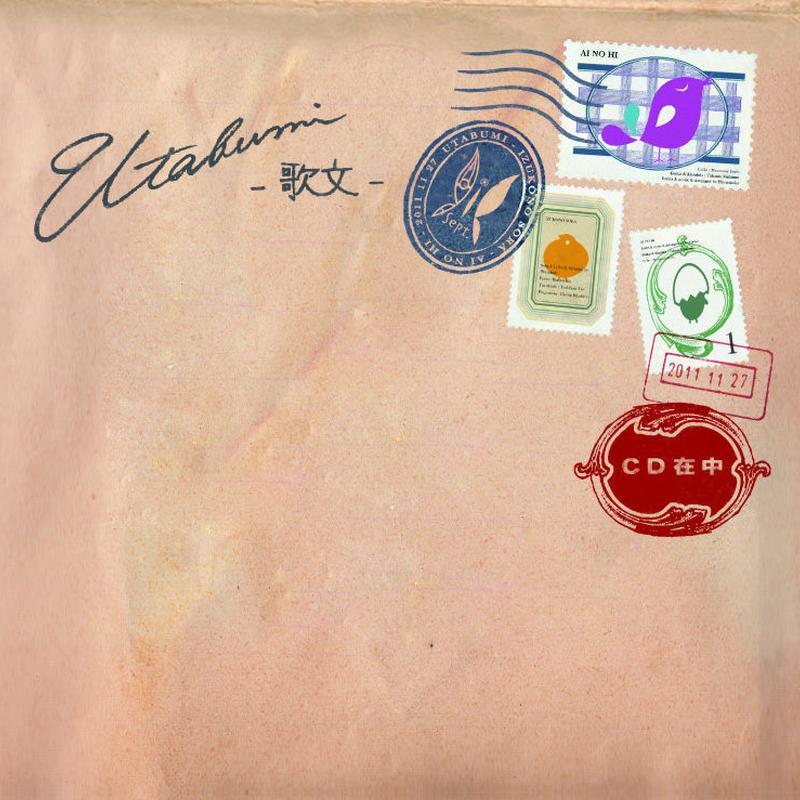 手紙になるCD「歌文-utabumi-」