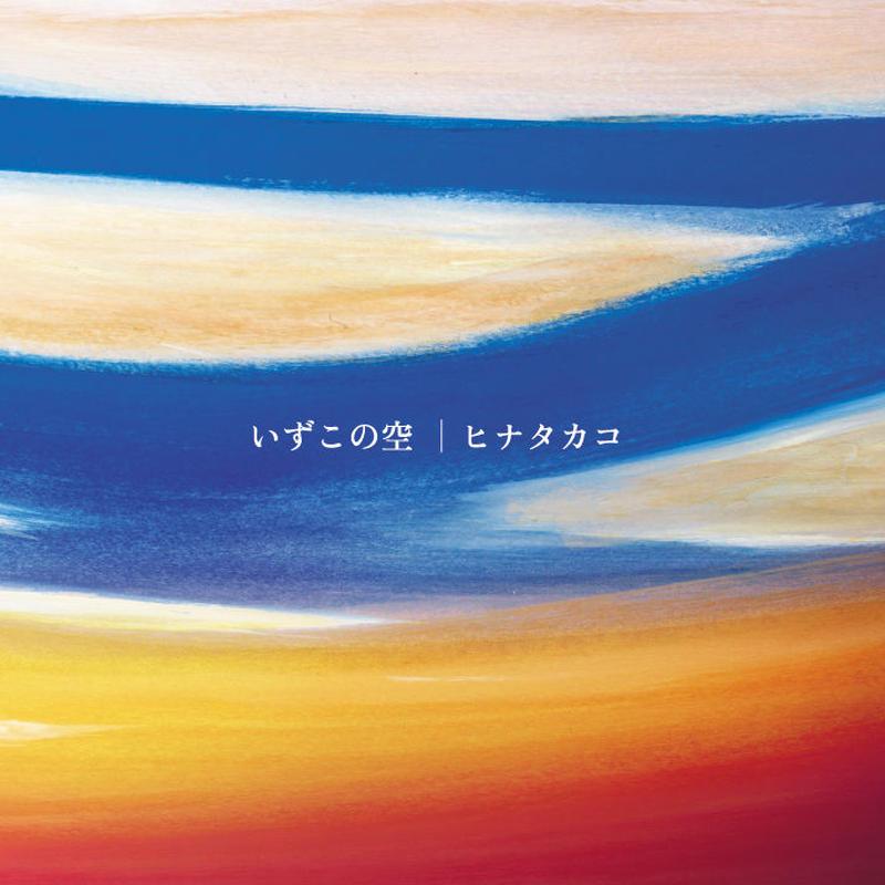 1st single「いずこの空」4曲入