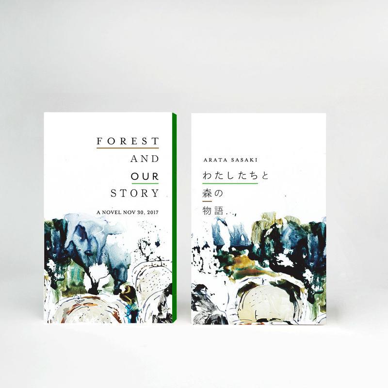 わたしたちと森の物語