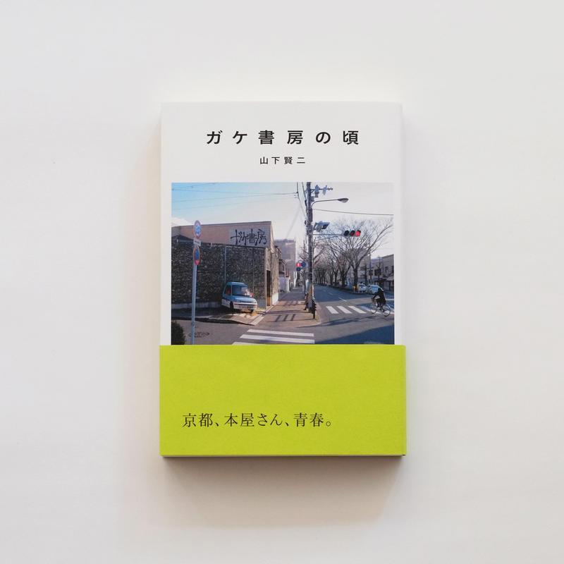 ガケ書房の頃/山下賢二(著者サイン入り)