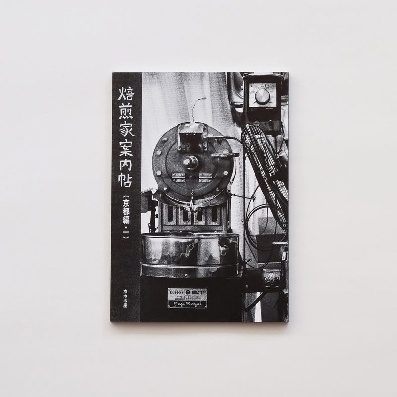 焙煎家案内帖(京都編・一)/ホホホ座