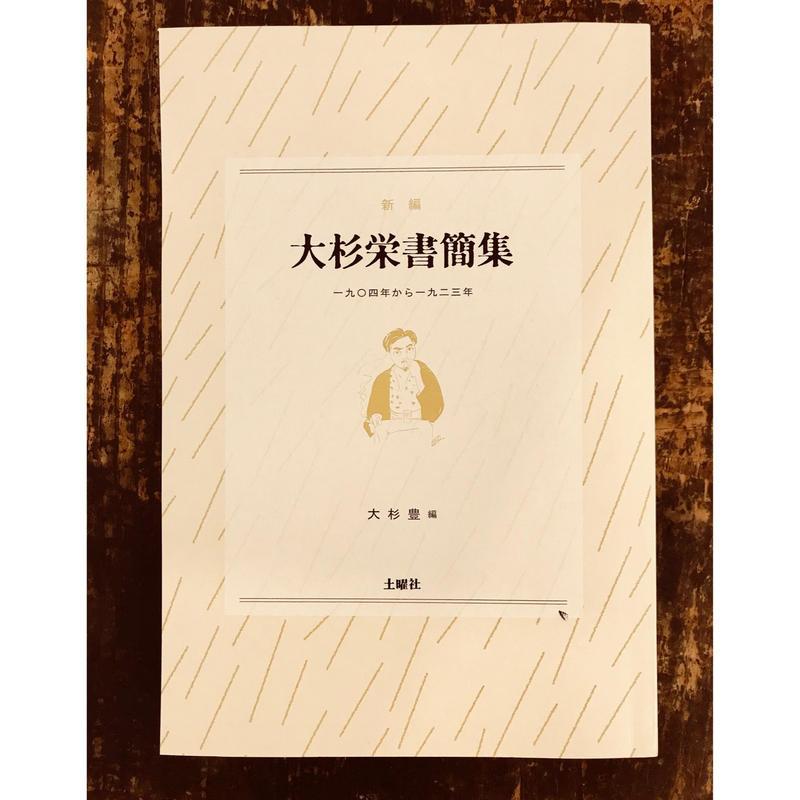 大杉栄書簡集 一九〇四年から一九二三年 /  大杉豊 編