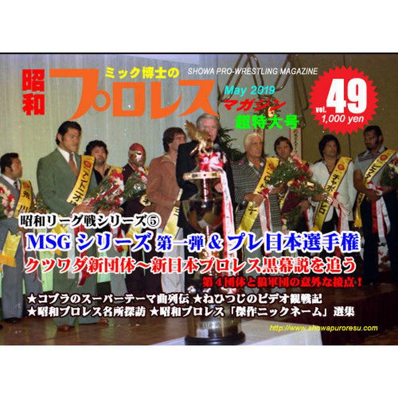 昭和プロレス・マガジン第49号