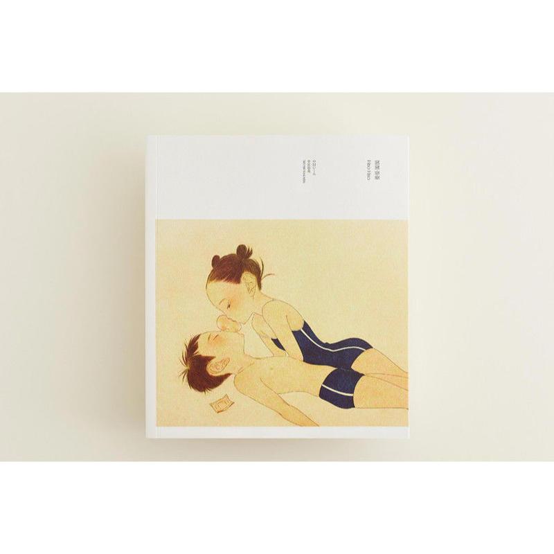 Hiso Hiso(サイン入り) / 中田いくみ