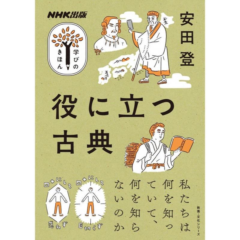 学びの基本  役に立つ古典  /  安田 登
