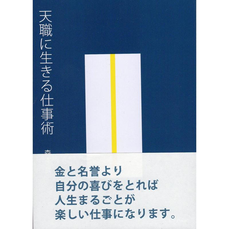 天職に生きる仕事術 / 森本武