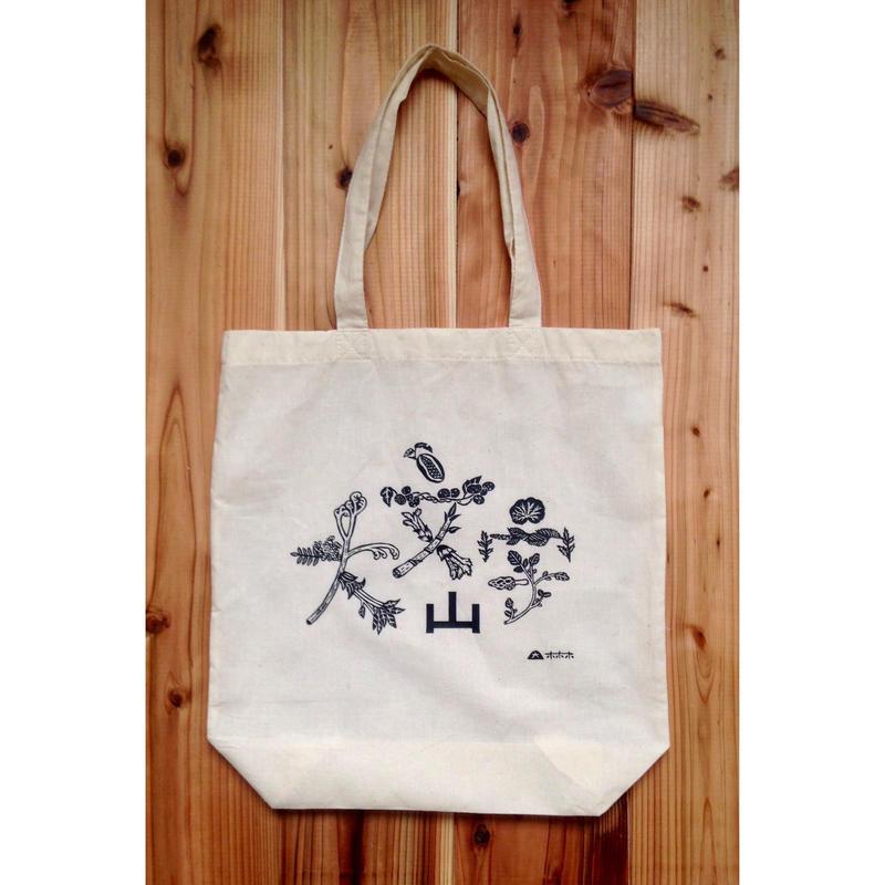 ホホホ座オリジナル・大文字山植物おかいものバッグ