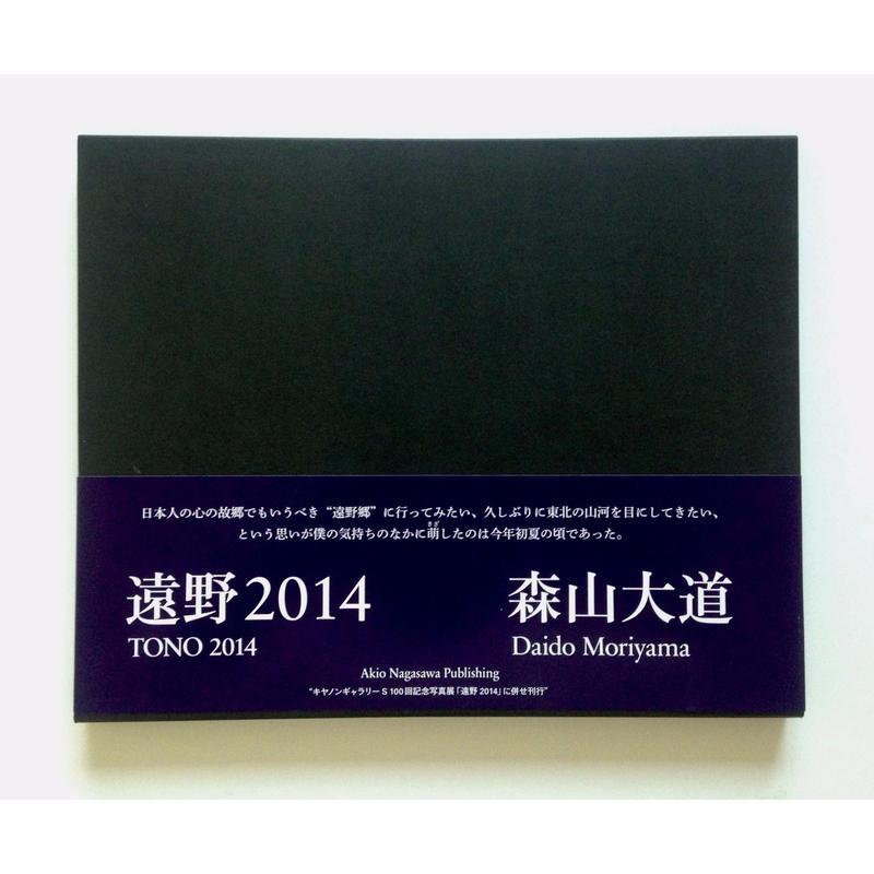 遠野2014-森山大道