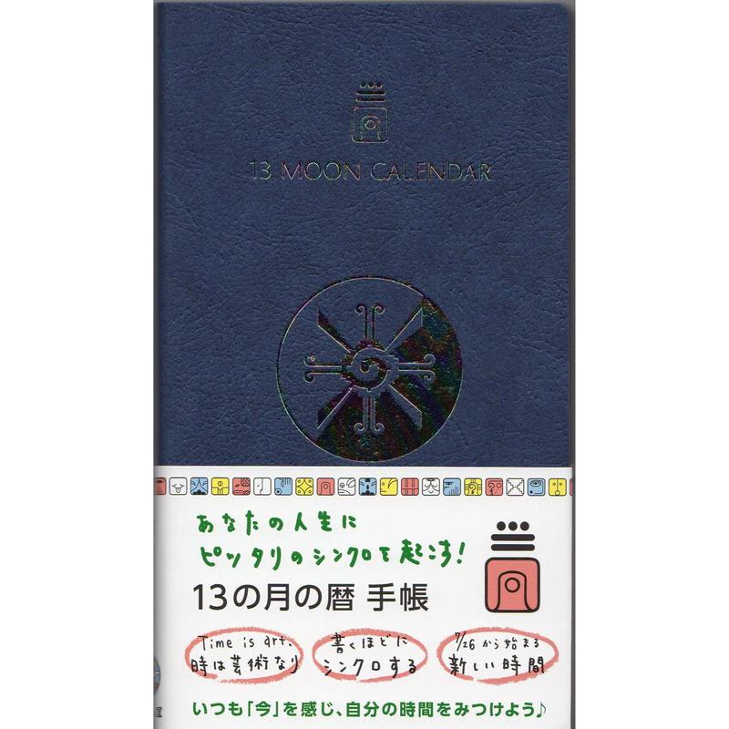 13の月の暦 手帳 2018.7.26-2019.7.25