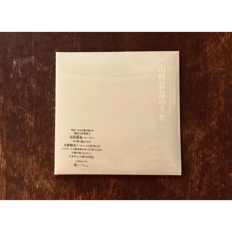 CD  山村暮鳥のうた /大野慎矢