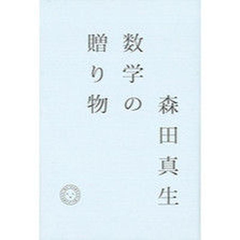 数学の贈り物   / 森田真生