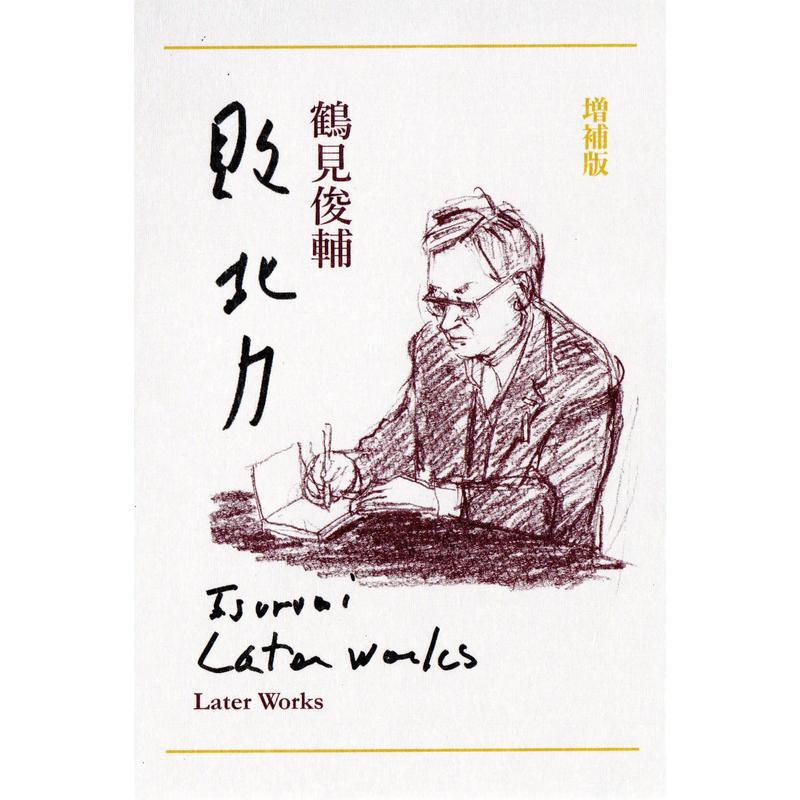 敗北力 Later Works増補版 / 鶴見俊輔