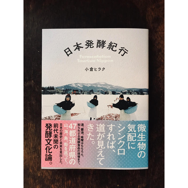 日本発酵紀行  /     小倉ヒラク