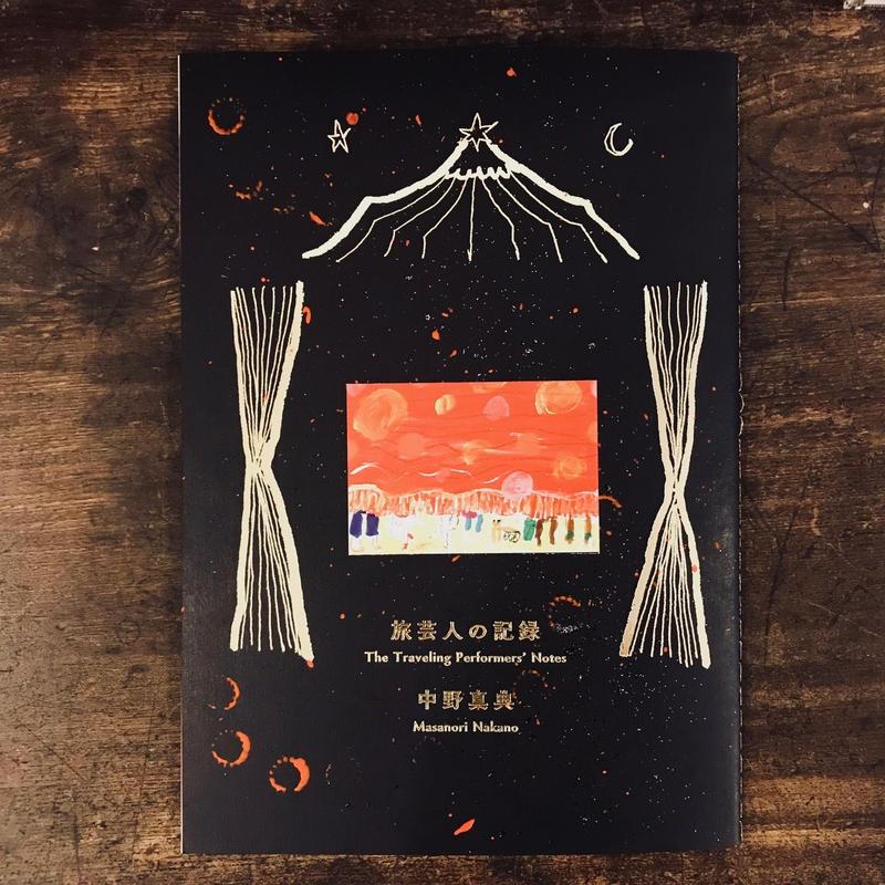 旅芸人の記録 / 中野真典