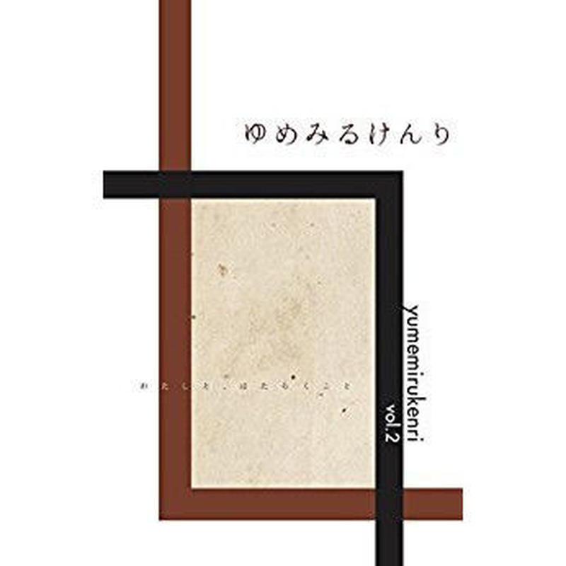 「ゆめみるけんり」vol.2