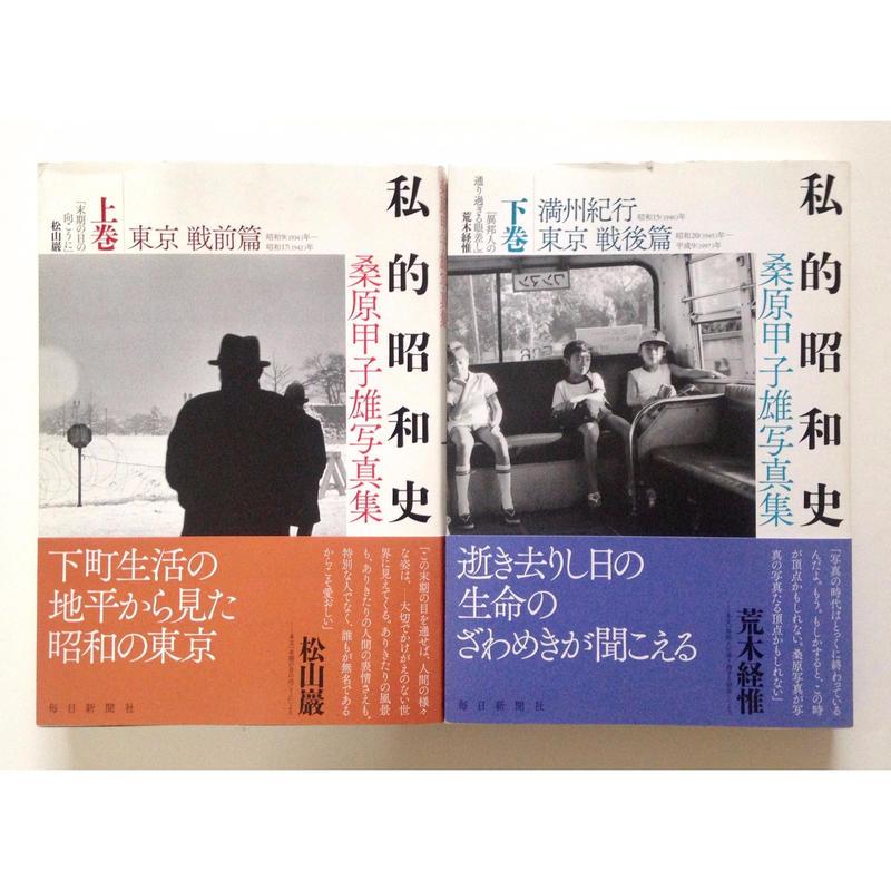 私的昭和史  桑原甲子雄写真集(上・下巻2冊セット)