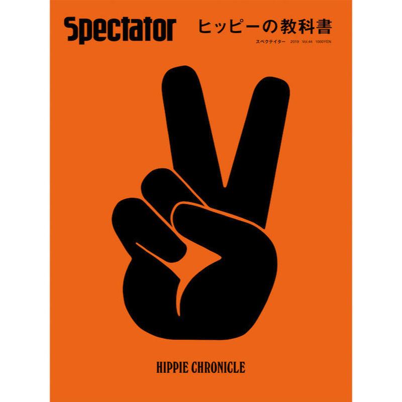 スペクテイター44号 特集:ヒッピーの教科書