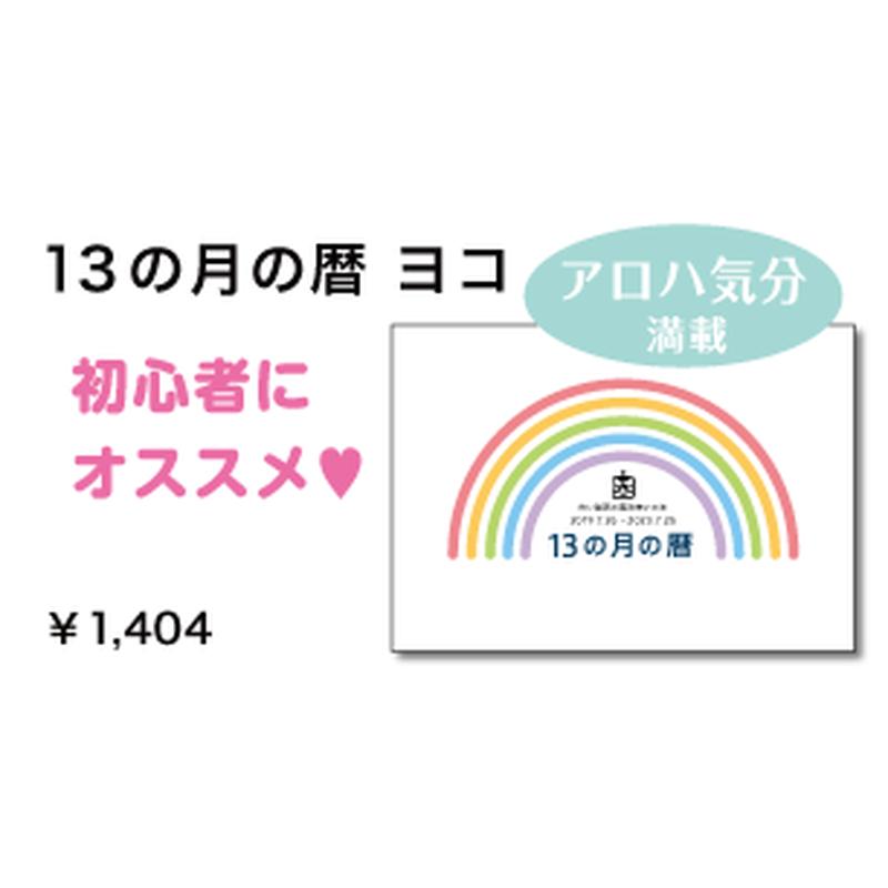 13の月の暦 ヨコ カレンダー 2019.7.26〜2020.7.25