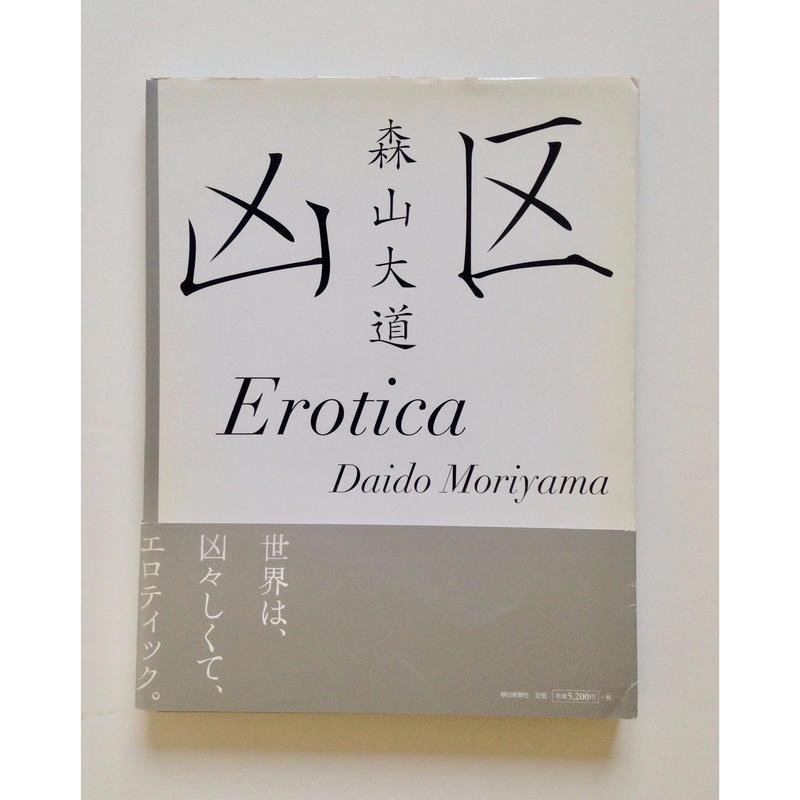 凶区 Erotica-森山大道
