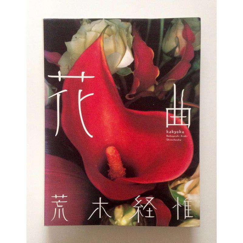 花曲 - 荒木経惟