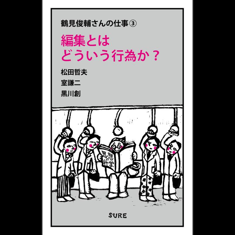 鶴見俊輔さんの仕事 ③ 編集とはどういう行為か? / 松田哲夫 室謙二 黒川創