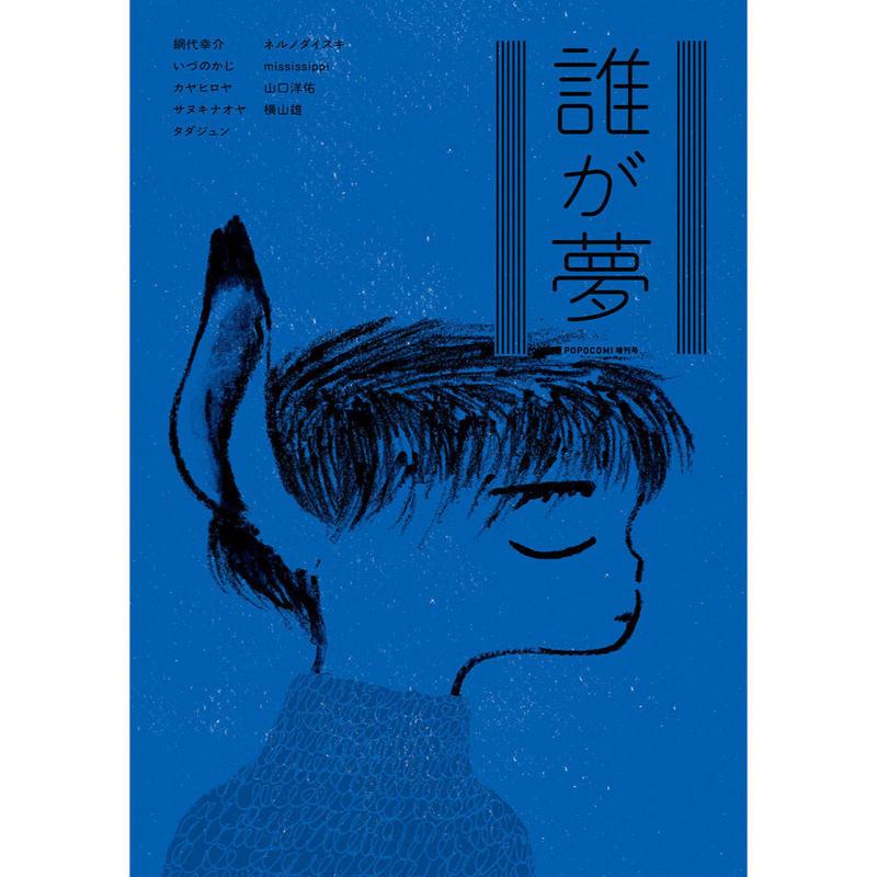 ポポコミ増刊号 誰が夢