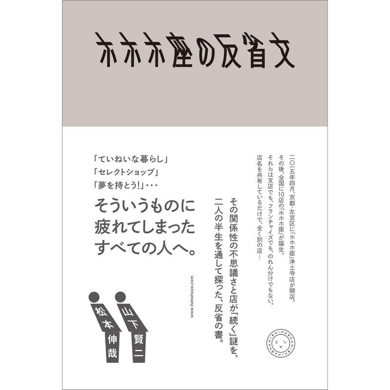 ホホホ座の反省文 / 山下賢二、松本伸哉