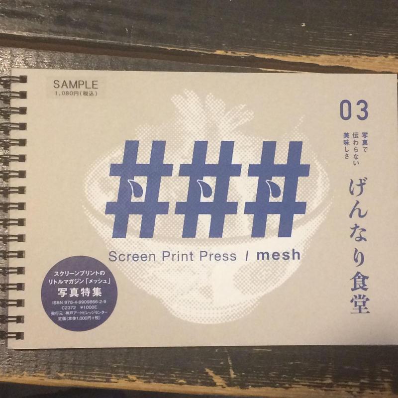 スクリーンプリントのリトルマガジン 「###(メッシュ)」vol.03