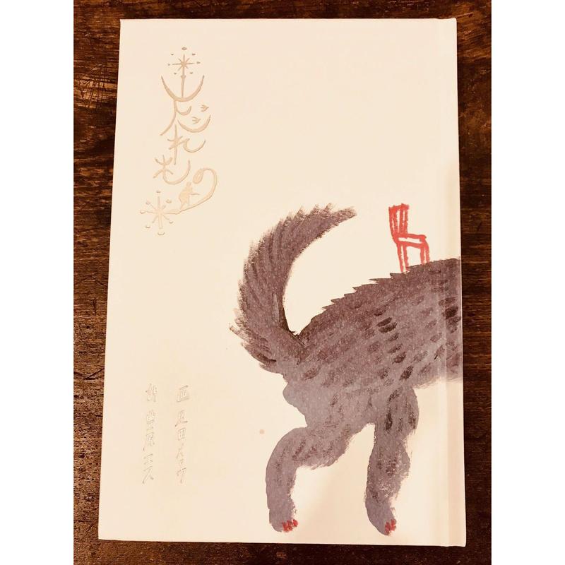 忘れもの / 豊原エス × 足田メロウ
