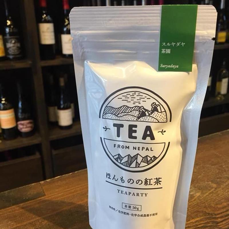 ほんものの紅茶 50gパック (緑)/ 紅茶/ ティーパーティー
