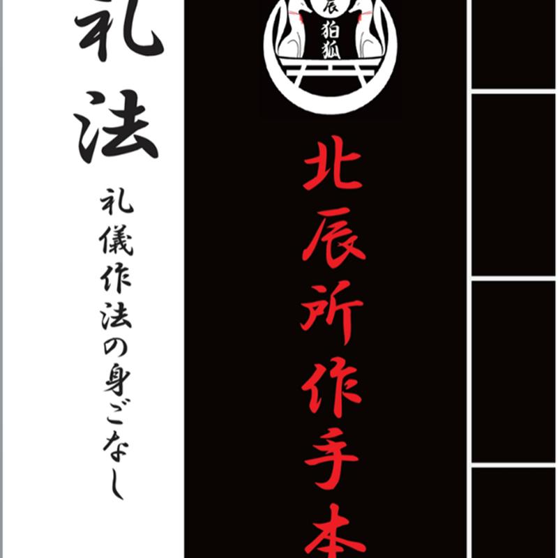 北辰所作手本_礼法