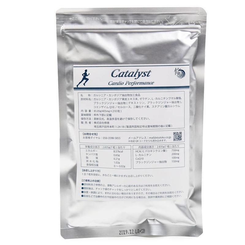 【定期便】Catalyst Cardio Performance(2ヶ月2袋)