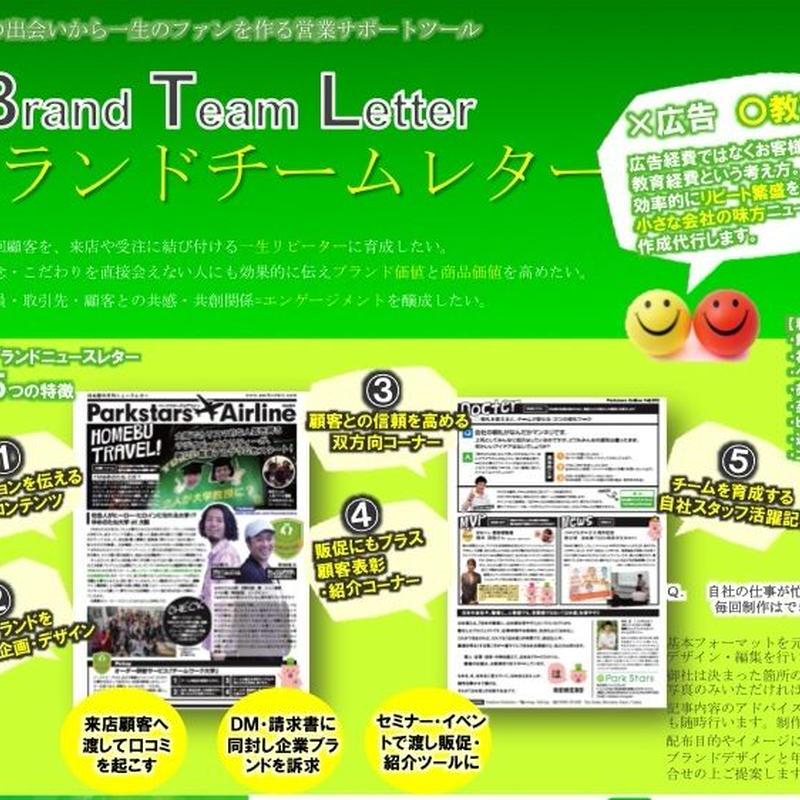 【デザイン】ブランドチームレター(社内報・ニュースレター)