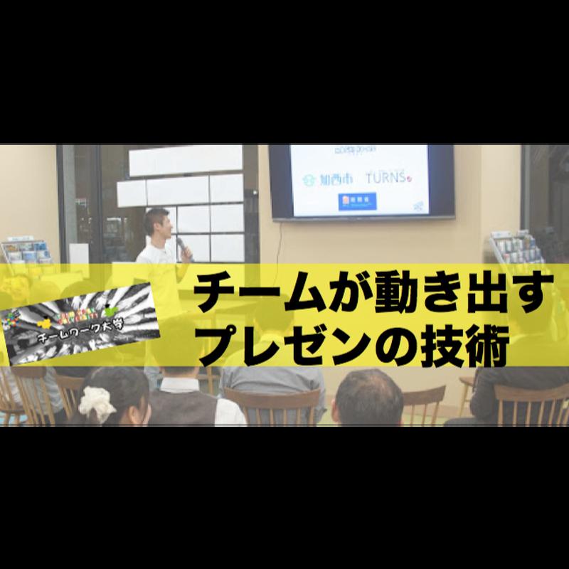 東京/大阪【プレゼン デザインクラス】 チームが動き出すプレゼンの技術