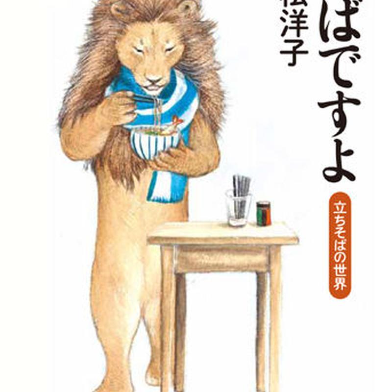 平松洋子『そばですよ 立ちそばの世界』