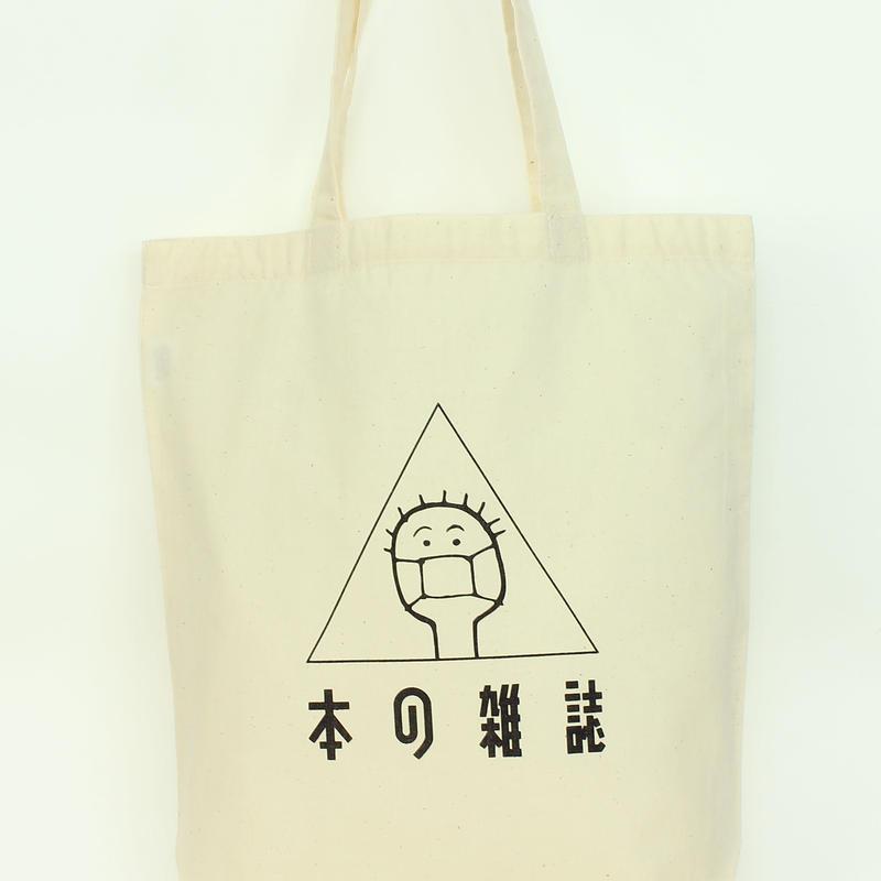 マスク少年トートバッグ【薄手・黒】